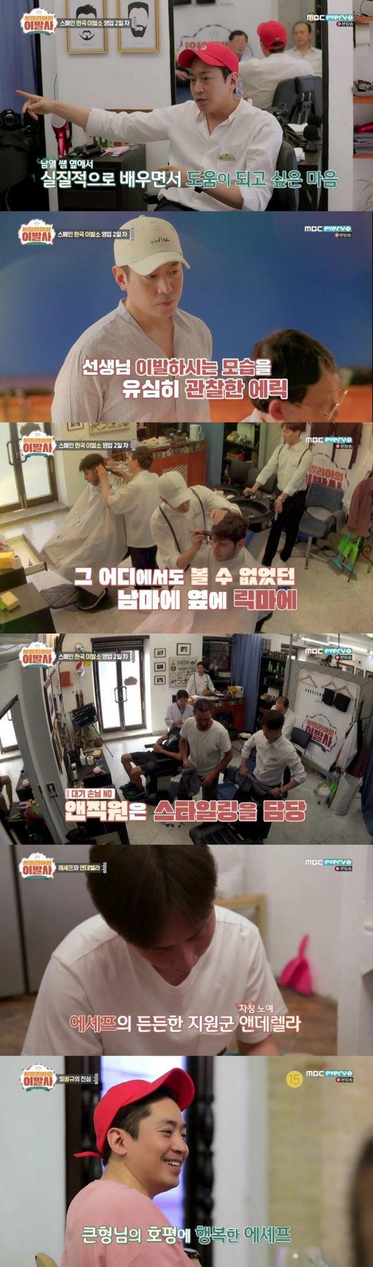 MBC every1 '세빌리아의 이발사' 방송화면. /사진제공=MBC every1