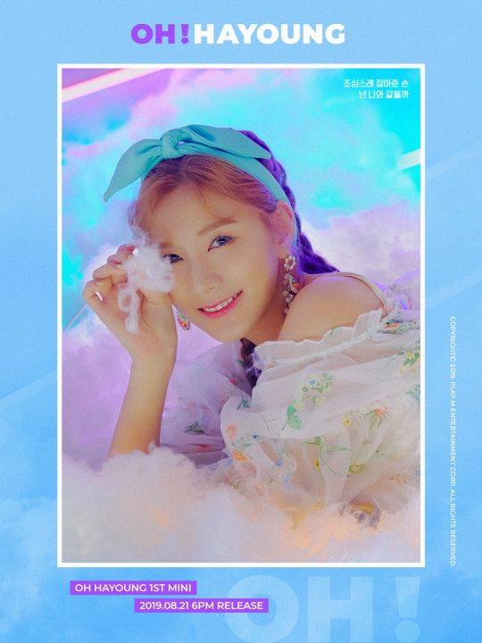그룹 에이핑크 오하영의 솔로앨범 'OH!' 티저 / 사진제공=플레이엠엔터테인먼트