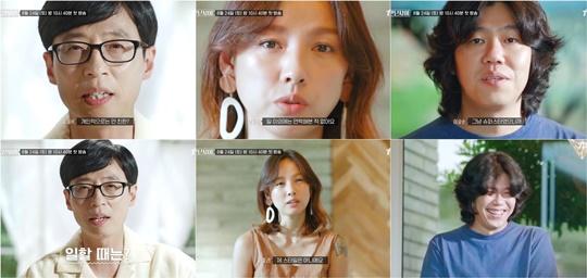 일로 만난 사이 (사진=tvN)