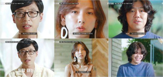 '일로 만난 사이' 티저. /사진제공=tvN