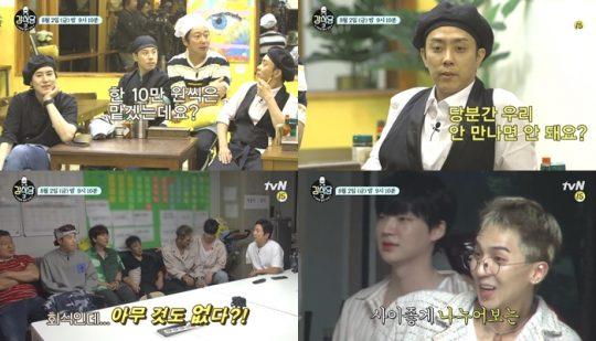 '강식당3' 영상./사진제공=tvN