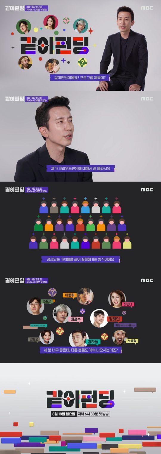 '같이펀딩' 2차 티저 영상./사진제공=MBC