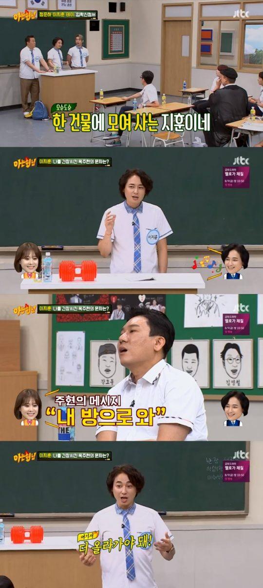 JTBC '아는 형님' 방송 화면 캡처.