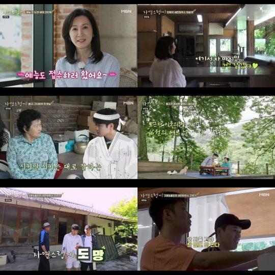 '자연스럽게' 전인화, 조병규 / 사진=MBN 방송화면
