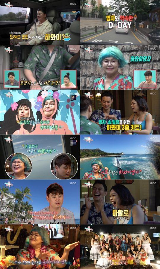 '전지적참견시점' 김인석, 안젤라 박, 이영자 / 사진=MBC 방송화면