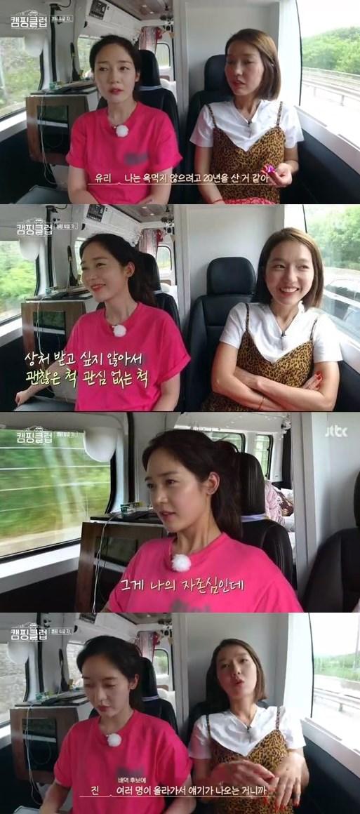 사진=JTBC '캠핑클럽' 방송화면 캡처