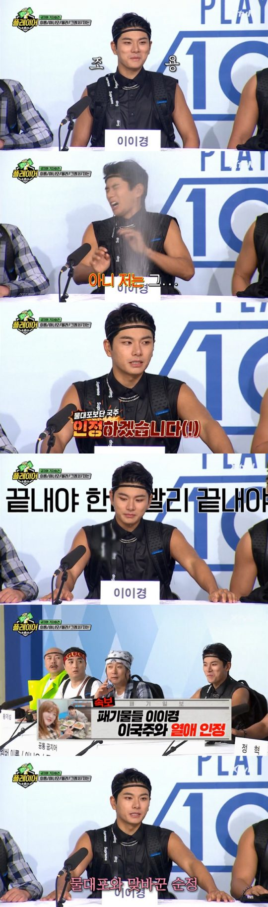 '플레이어' 이이경. /사진=tvN 방송 캡처