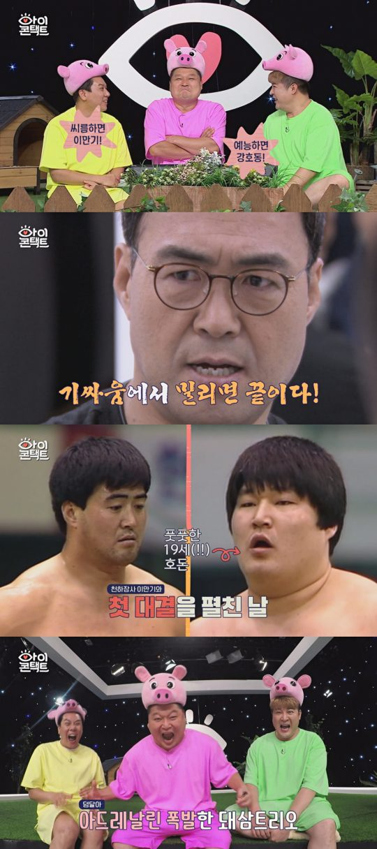 채널A 새 예능 '아이콘택트' 방송화면. /사진제공=채널A