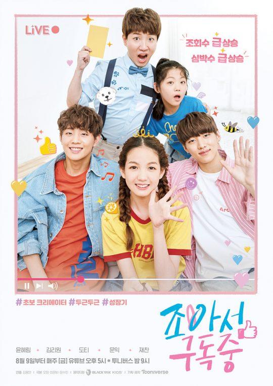 웹드라마 '조아서 구독중' 포스터. / 제공=CJ ENM