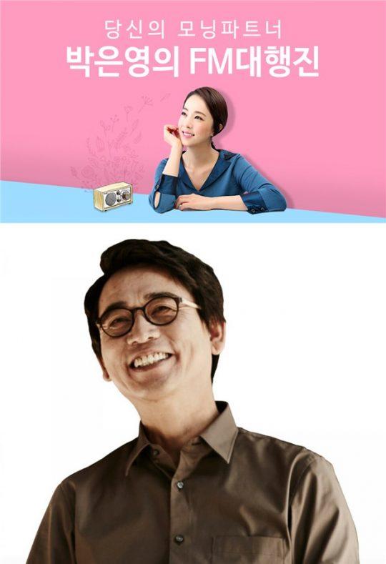 '박은영의 FM대행진' 유시민 / 사진제공=KBS