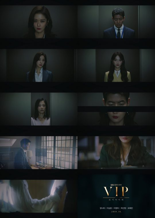 'VIP' 레거시 티저 캡처. /사진제공=SBS