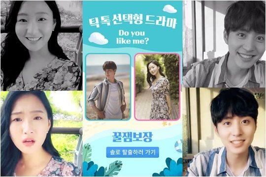 틱톡 드라마 '두 유 라이크 미?'./ 사진제공=틱톡