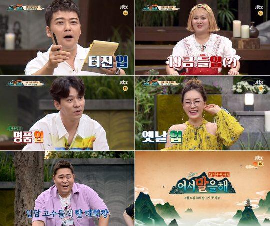 JTBC 새 예능 '어서 말을 해' ' 방송화면. /사진제공=JTBC