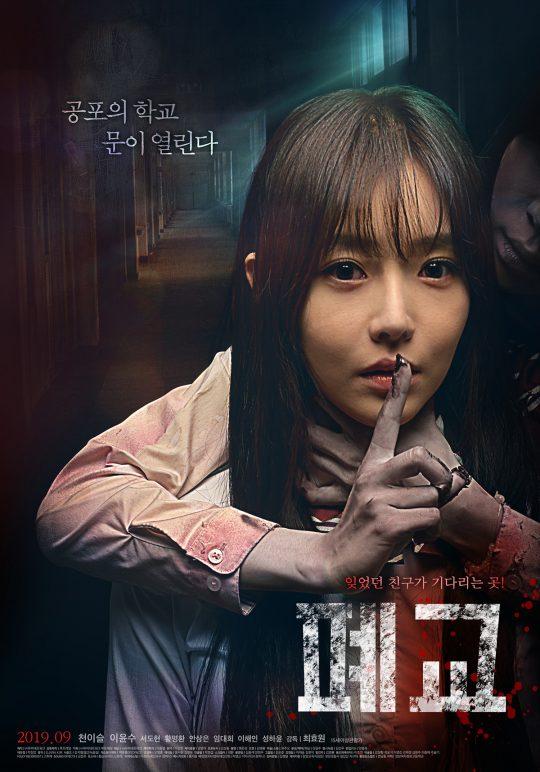 영화 '폐교' 포스터./ 사진제공=유비네트워크