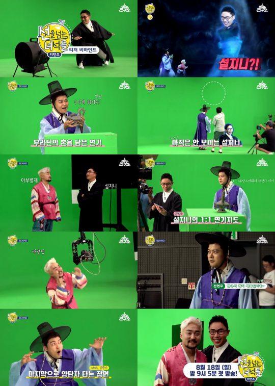 '선을 넘는 녀석들-리턴즈' 티저 비하인드 영상./사진제공=MBC