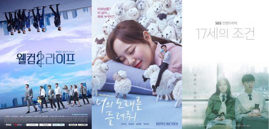 MBC '웰컴2라이프'(왼쪽부터), KBS '너의 노래를 들려줘', SBS '17세의 조건' 포스터./ 사진=각 방송사