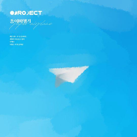 그룹 오브로젝트의 신곡 '종이비행기' 재킷. / 제공=RBW