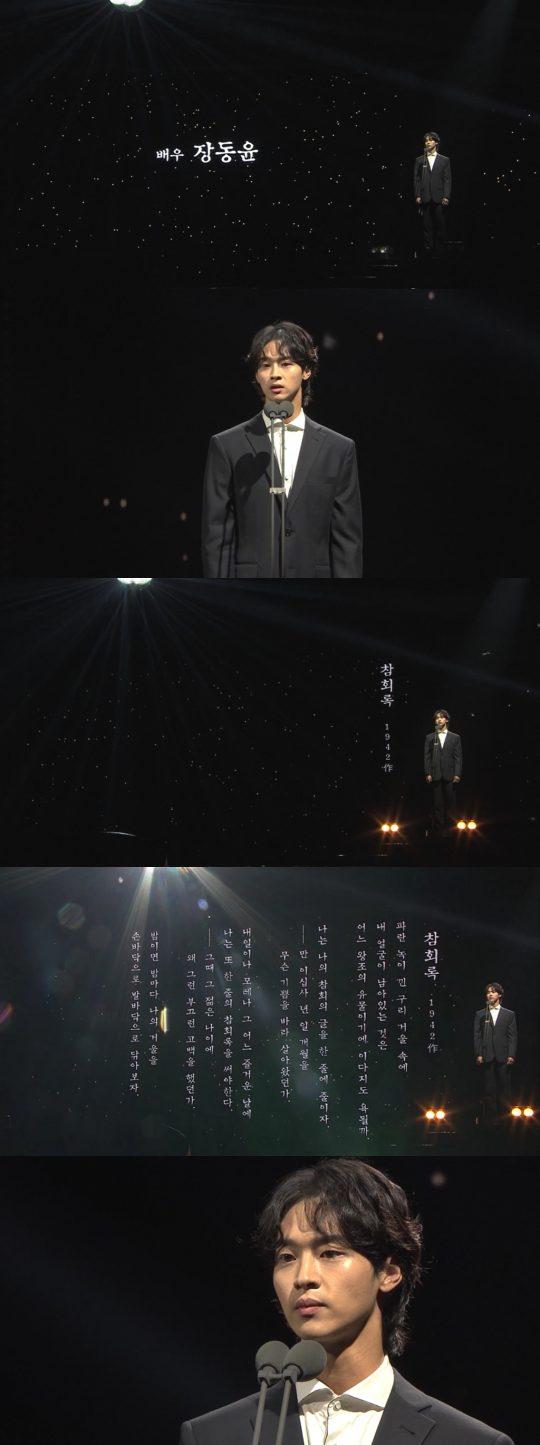 '별 헤는 밤' 장동윤 / 사진제공=KBS