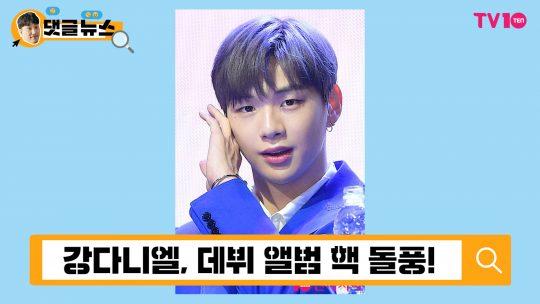 [댓글 뉴스] 강다니엘 데뷔 앨범 500만장 넘을 수 있다!