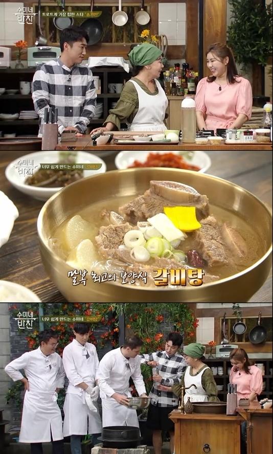 '수미네 반찬' 송가인 / 사진제공=tvN