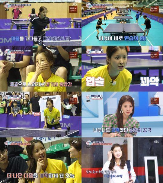 JTBC 예능 '취존생활' 방송화면. /사진제공=JTBC