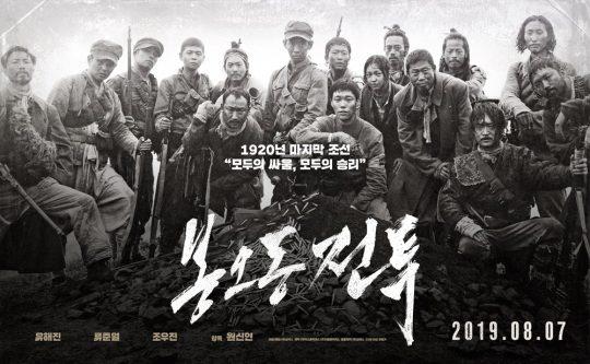 영화 '봉오동 전투' 포스터. / 제공=쇼박스