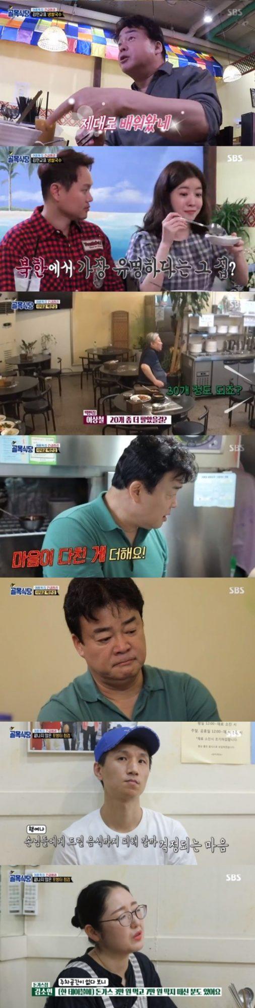 '골목식당' 여름특집 마지막 편. /사진제공=SBS