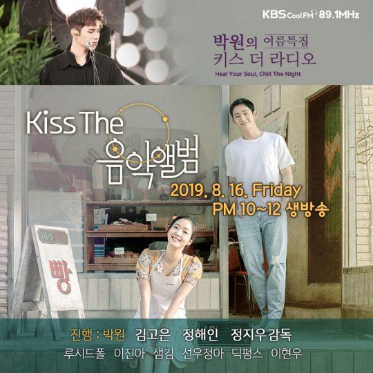 영화 '유열의 음악앨범'의 김고은, 정해인이 KBS cool FM '박원의 키스 더 라디오' 스페셜 공개 생방송에 출연한다. /사진제공=CGV아트하우스