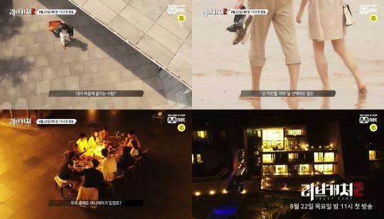 Mnet 예능 '러브캐처2' 티저 영상. /사진제공=Mnet