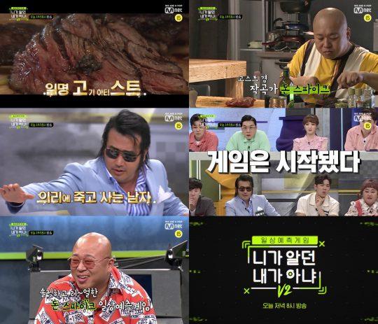 Mnet 예능 '니가 알던 내가 아냐 V2' 방송화면. /사진제공=Mnet