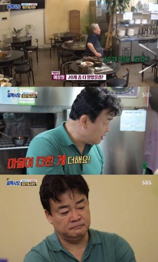 '골목식당' 이대 백반집 점검. /사진=SBS 방송 캡처