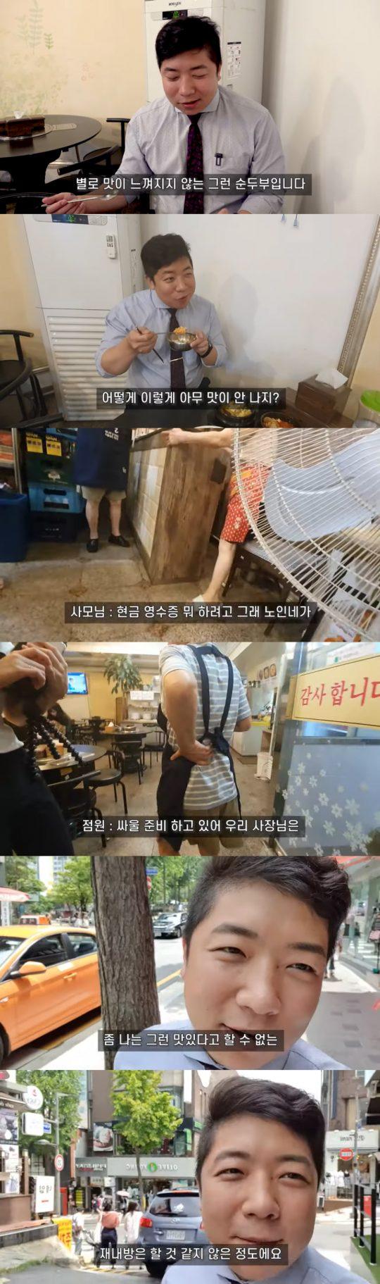 '임대표의 맛집탐방' 이대 백반집 방문. /사진=유튜브 캡처