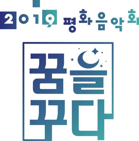 '2019 평화 음악회 - 꿈을 꾸다 로코 / 사진제공=KBS