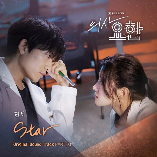 '의사요한 OST 온라인 커버 / 사진제공=SBS
