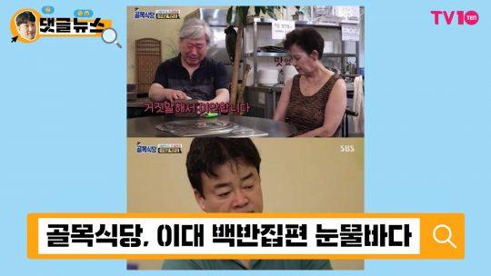 [댓글 뉴스] SBS 백종원의 골목식당, 이대 백반집의 눈물연기는 연기대상급