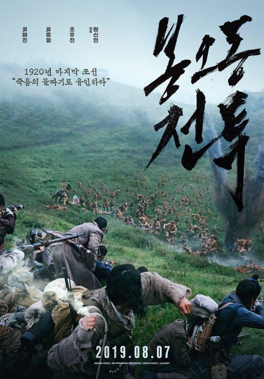 영화 '봉오동 전투' 포스터. /사진제공=쇼박스