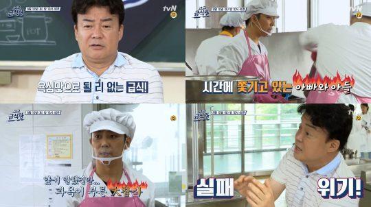 제공=tvN '고교급식왕'