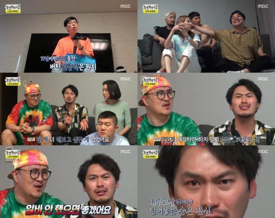 MBC '놀면 뭐하니?' 방송화면