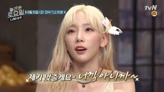tvN '놀라운 토요일-도레미마켓'방송화면. /