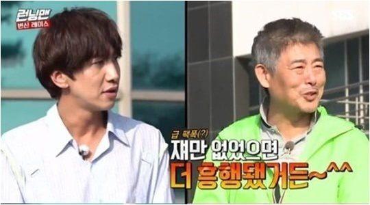 11일 방영된 SBS '런닝맨' 방송화면.