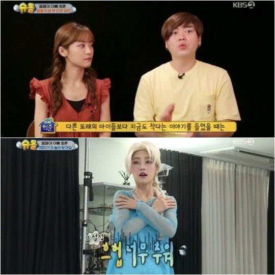 11일 방영된 KBS2 '슈퍼맨이 돌아왔다' 방송화면.
