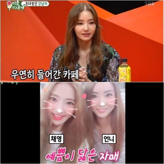 11일 방영된 SBS 예능 '미운 우리 새끼' 방송화면.