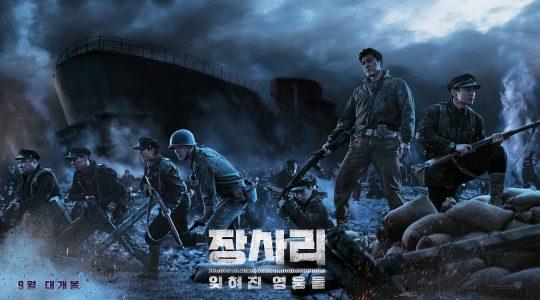 영화 '장사리: 잊혀진 영웅들' 론칭 이미지. /사진제공=워너브러더스 코리아