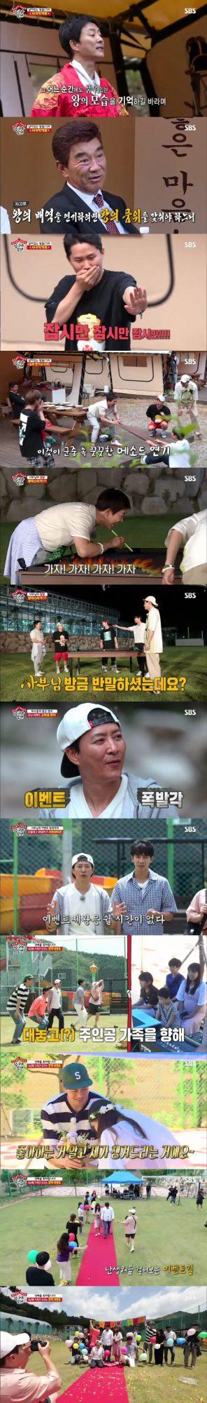 '집사부일체' 최수종 편. /사진제공=SBS