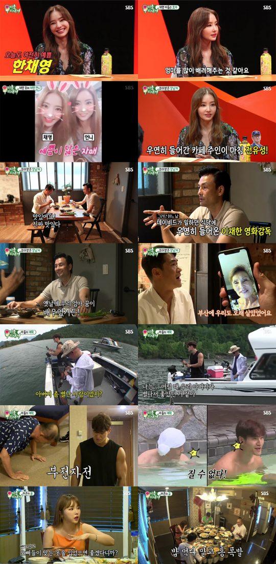 '미운 우리 새끼' 방송 화면. /사진제공=SBS