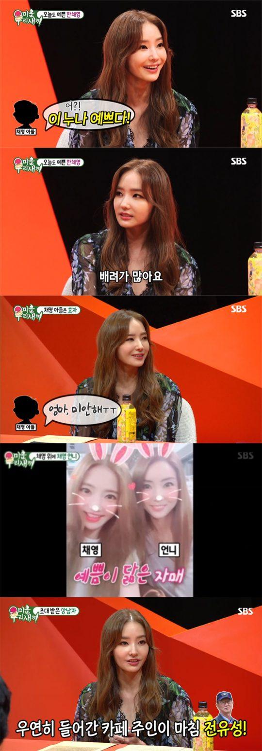 한채영. /사진=SBS '미운 우리 새끼' 방송 캡처