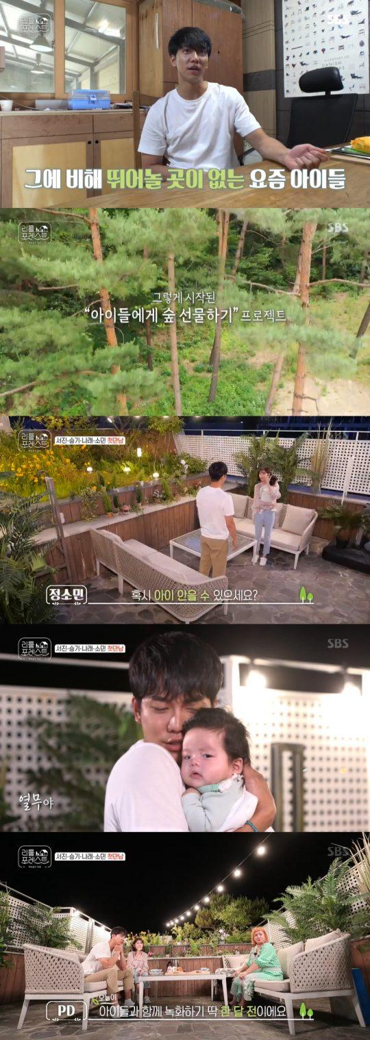 사진=SBS '리틀 포레스트' 방송 캡처
