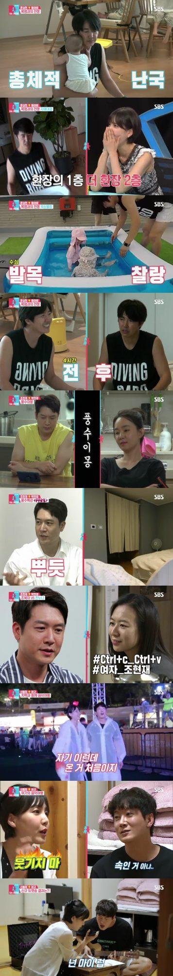 '동상이몽2' 방송 화면. /사진제공=SBS