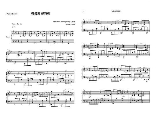 김동률, 피아니스트 김정원과 15년 만의 협연