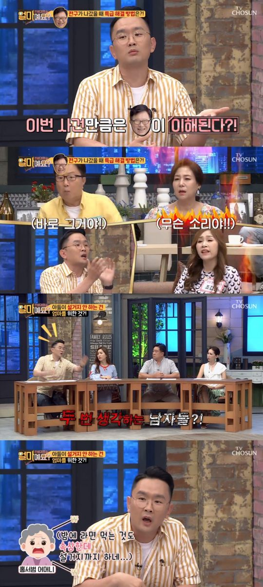 TV조선 '인생감정쇼 얼마예요?' 방송화면. /사진제공=TV조선